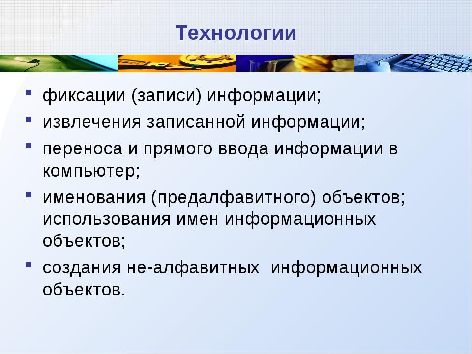 Технологии фиксации (записи) информации; извлечения записанной информации; пе...