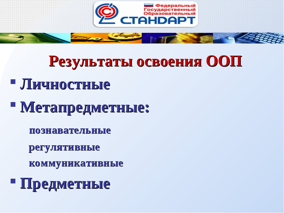 Результаты освоения ООП Личностные Метапредметные: познавательные регулятивн...