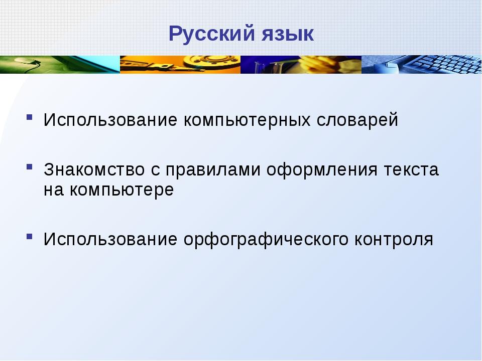 Русский язык Использование компьютерных словарей Знакомство с правилами оформ...