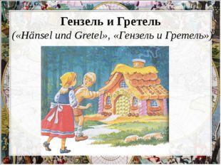 Гензель и Гретель («Hänsel und Gretel», «Гензель и Гретель»)