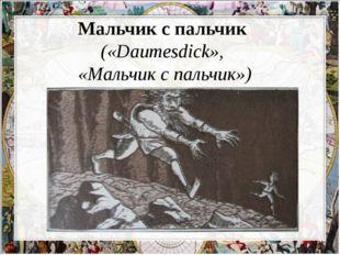 Мальчик с пальчик («Daumesdick», «Мальчик с пальчик»)