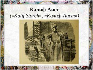Калиф-Аист («Kalif Storch», «Калиф-Аист»)