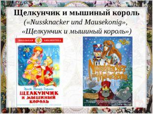 Щелкунчик и мышиный король («Nussknacker und Mausekonig», «Щелкунчик и мышин