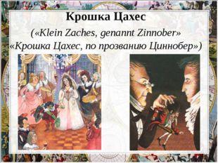 Крошка Цахес («Klein Zaches, genannt Zinnober» «Крошка Цахес, по прозванию Ц