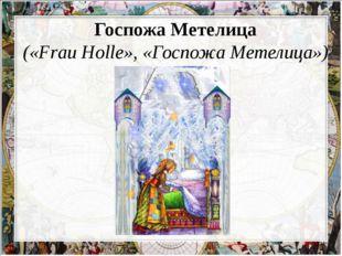 Госпожа Метелица («Frau Holle», «Госпожа Метелица»)