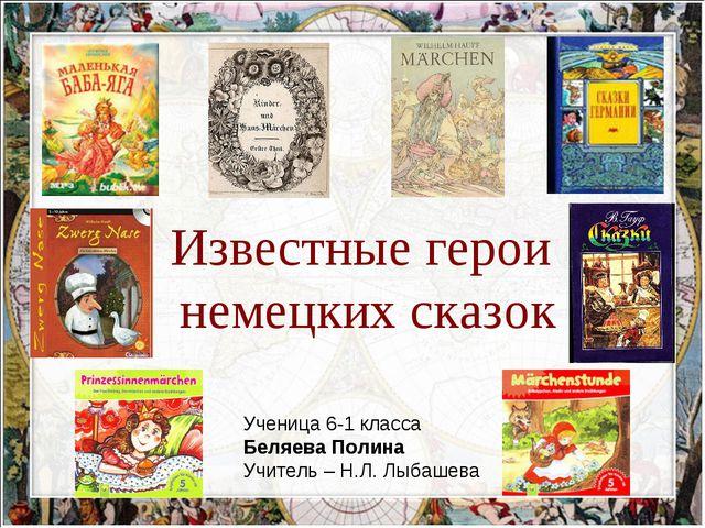 Известные герои немецких сказок Ученица 6-1 класса Беляева Полина Учитель –...