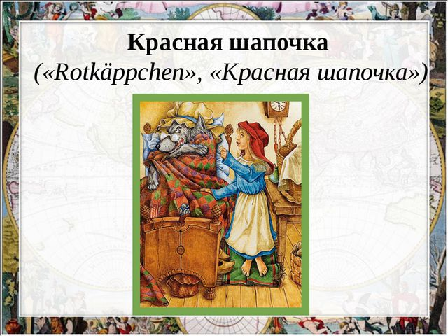 Красная шапочка («Rotkäppchen», «Красная шапочка»)