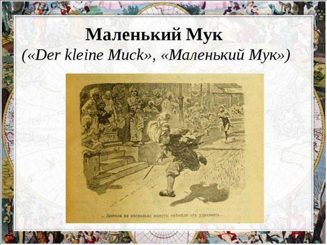 Маленький Мук («Der kleine Muck», «Маленький Мук»)