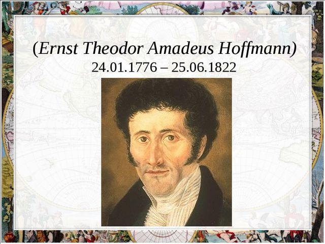 Эрнст Те́одор Амаде́й Го́фман (Ernst Theodor Amadeus Hoffmann) 24.01.1776 –...