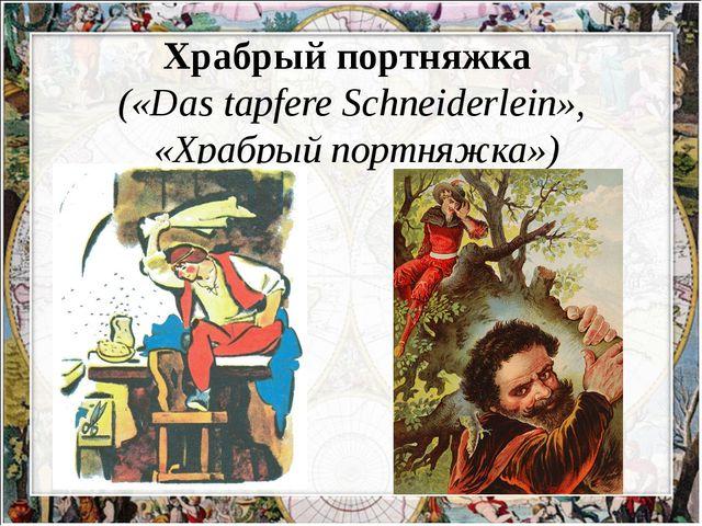 Храбрый портняжка («Das tapfere Schneiderlein», «Храбрый портняжка»)