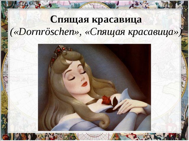 Спящая красавица («Dornröschen», «Спящая красавица»)