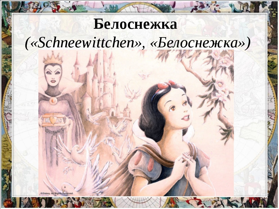 Белоснежка («Schneewittchen», «Белоснежка»)