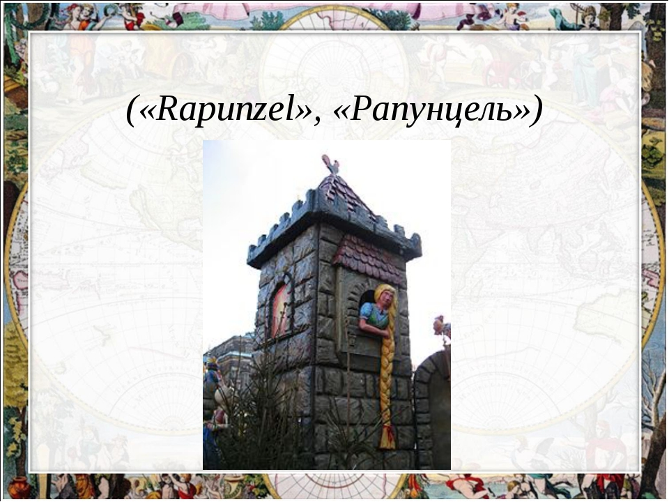 Рапу́нцель («Rapunzel», «Рапунцель»)