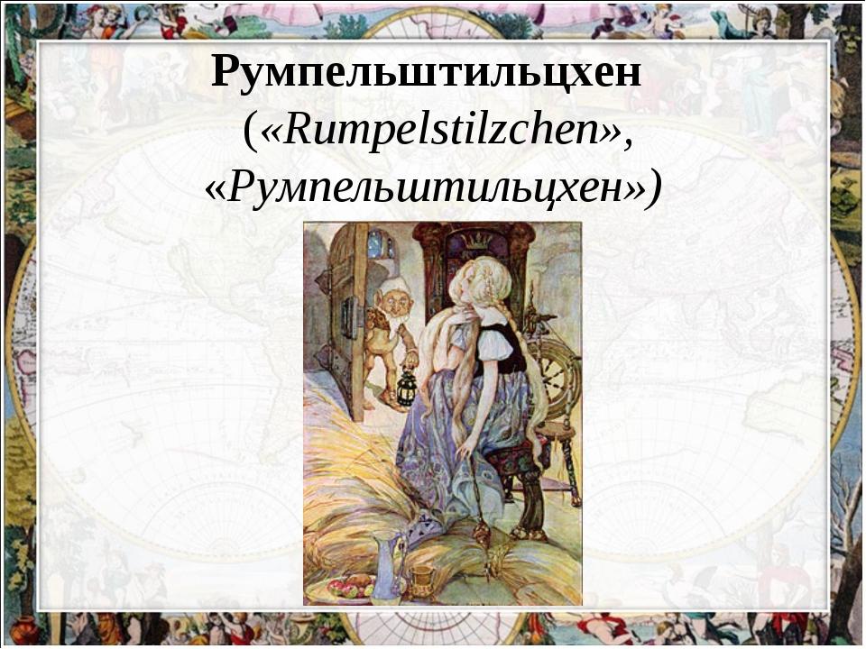 Румпельштильцхен («Rumpelstilzchen», «Румпельштильцхен»)
