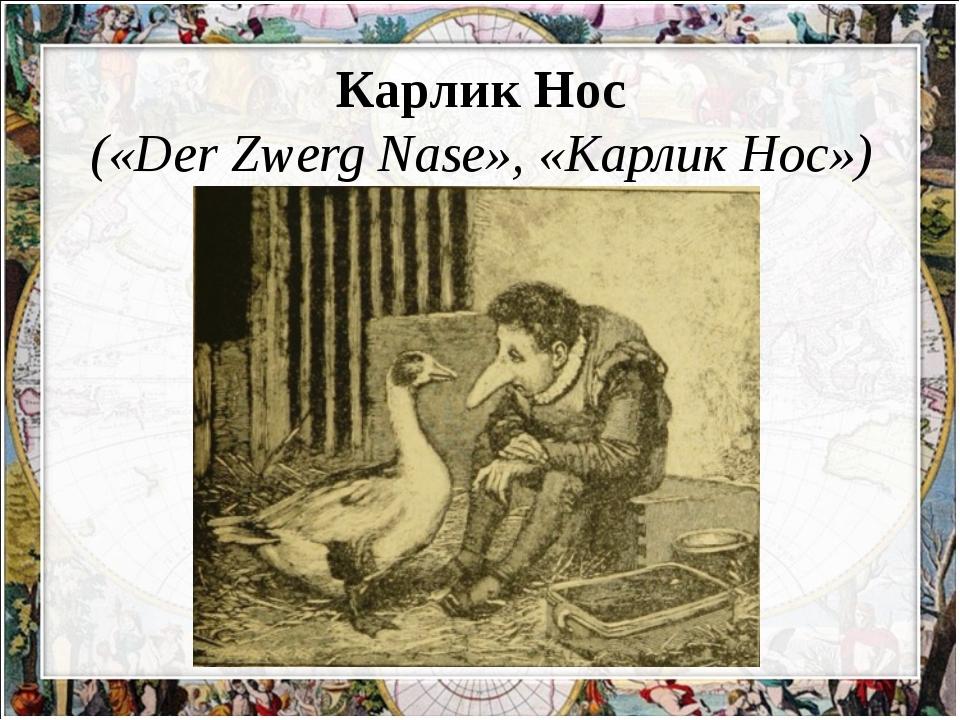 Карлик Нос («Der Zwerg Nase», «Карлик Нос»)