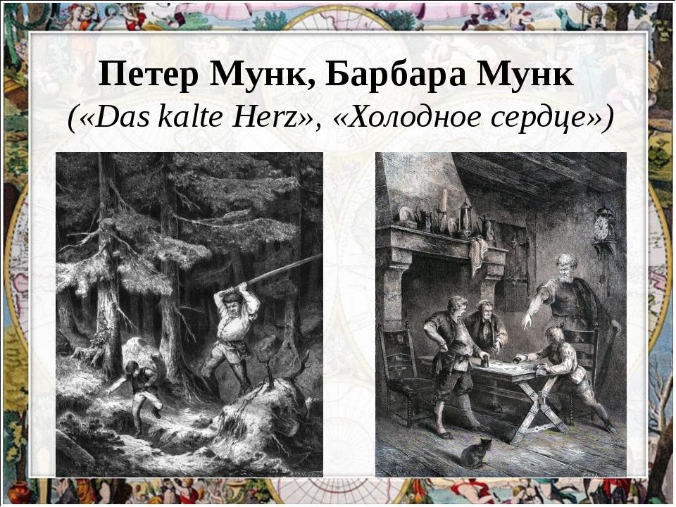 Петер Мунк, Барбара Мунк («Das kalte Herz», «Холодное сердце»)