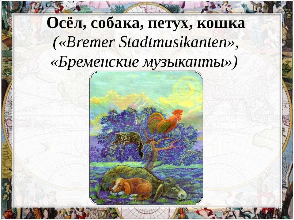 Осёл, собака, петух, кошка («Bremer Stadtmusikanten», «Бременские музыканты»)
