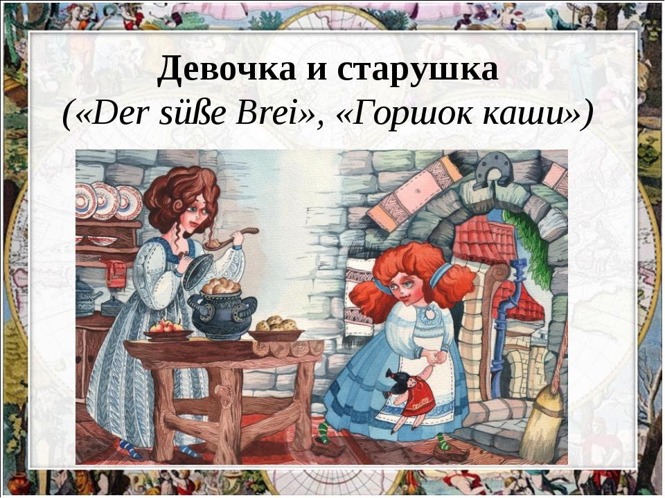 Девочка и старушка («Der süße Brei», «Горшок каши»)