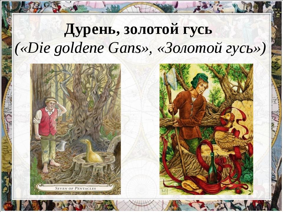Дурень, золотой гусь («Die goldene Gans», «Золотой гусь»)