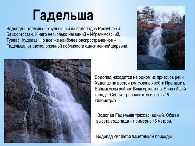 Водопад Гадельша – крупнейший из водопадов Республики Башкортостан. У него не...