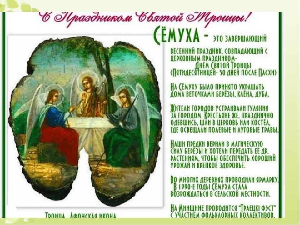 Христианские поздравление на троицу