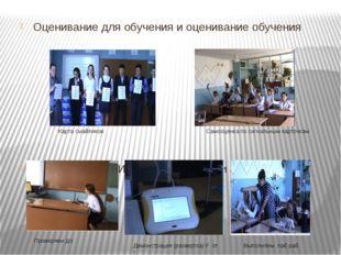 Оценивание для обучения и оценивание обучения Использование ИКТ в преподавани