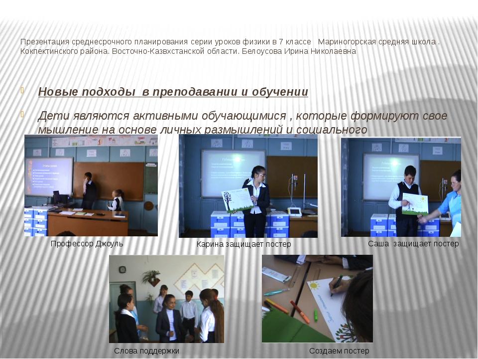 Презентация среднесрочного планирования серии уроков физики в 7 классе Марино...