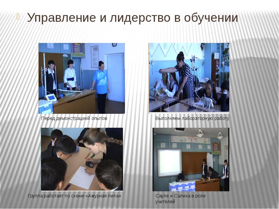 Управление и лидерство в обучении Перед демонстрацией опытов Выполняем лабора...