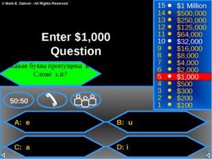 A: e C: a B: u D: i 50:50 15 14 13 12 11 10 9 8 7 6 5 4 3 2 1 $1 Million $500