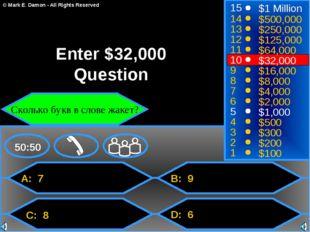 A: 7 C: 8 B: 9 D: 6 50:50 15 14 13 12 11 10 9 8 7 6 5 4 3 2 1 $1 Million $500
