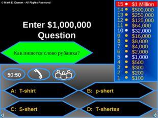 A: T-shirt C: S-shert B: p-shert D: T-shertss 50:50 15 14 13 12 11 10 9 8 7 6