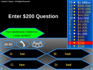 A: hat C: hen B: had D: hed 50:50 15 14 13 12 11 10 9 8 7 6 5 4 3 2 1 $1 Mil