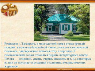 Родился в г. Таганроге, в многодетной семье купца третьей гильдии, владельца