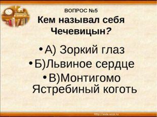 ВОПРОС №5 Кем называл себя Чечевицын? А) Зоркий глаз Б)Львиное сердце В)Монти