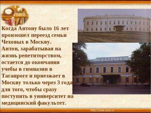 Когда Антону было 16 лет произошел переезд семьи Чеховых в Москву. Антон, зар