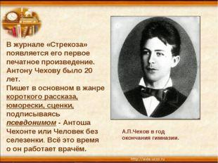 В журнале «Стрекоза» появляется его первое печатное произведение. Антону Чехо