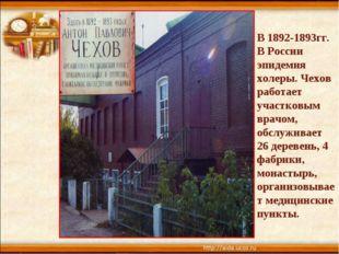 В 1892-1893гг. В России эпидемия холеры. Чехов работает участковым врачом, об