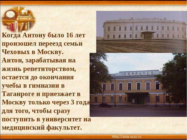 Когда Антону было 16 лет произошел переезд семьи Чеховых в Москву. Антон, зар...