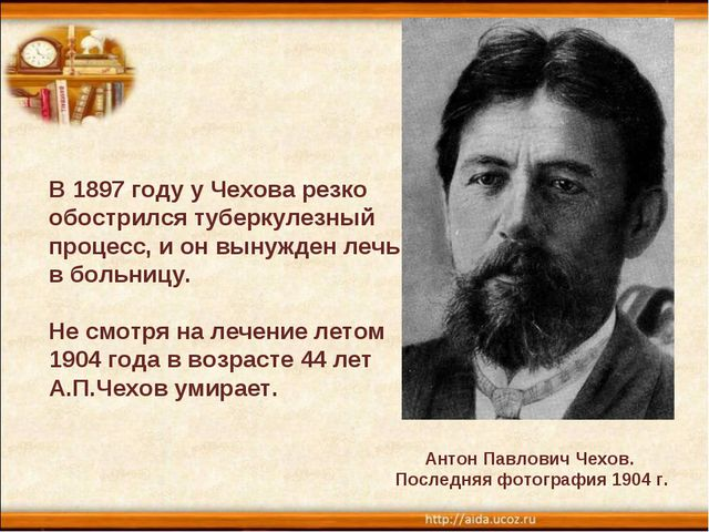 В 1897 году у Чехова резко обострился туберкулезный процесс, и он вынужден ле...
