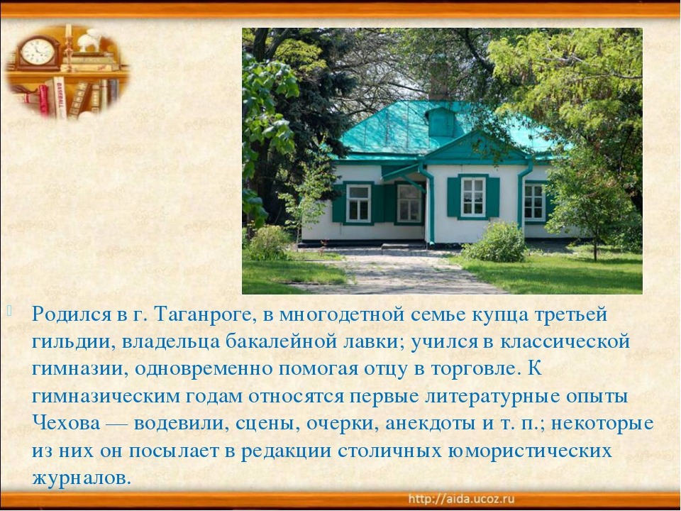 Родился в г. Таганроге, в многодетной семье купца третьей гильдии, владельца...