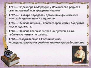 1741— 22 декабря в Марбурге у Ломоносова родился сын, названный при крещении