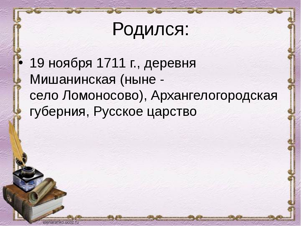 Родился: 19 ноября 1711 г., деревня Мишанинская (ныне - селоЛомоносово), Арх...