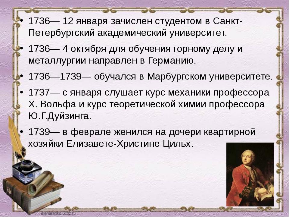 1736— 12 января зачислен студентом в Санкт-Петербургский академический универ...