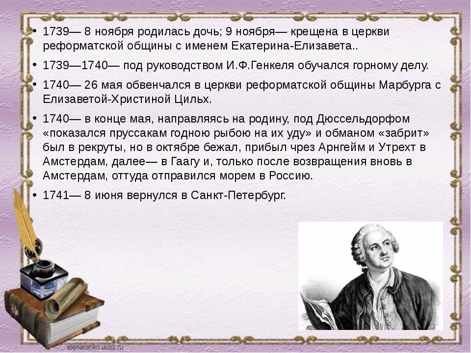 1739— 8 ноября родилась дочь; 9 ноября— крещена в церкви реформатской общины...