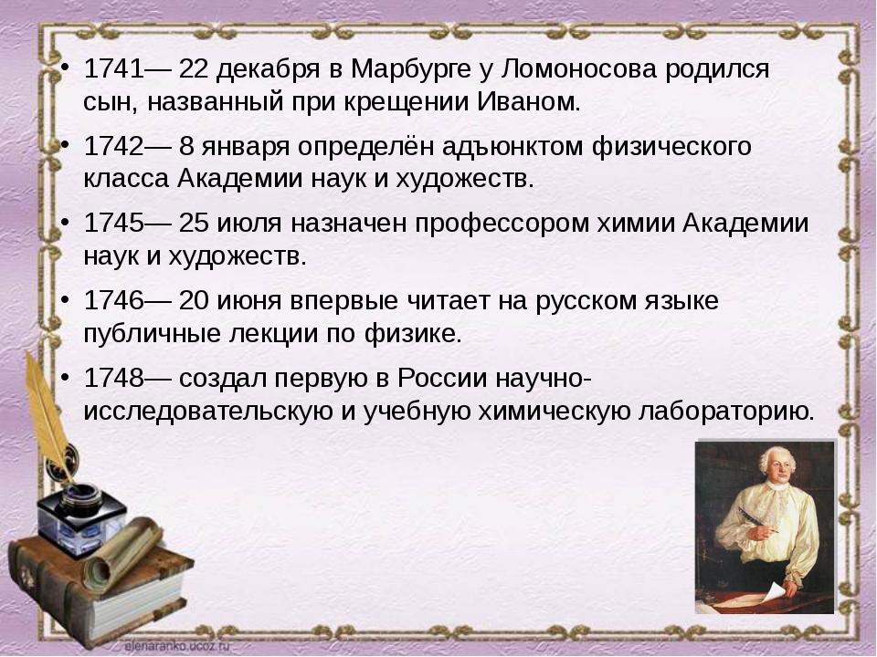 1741— 22 декабря в Марбурге у Ломоносова родился сын, названный при крещении...
