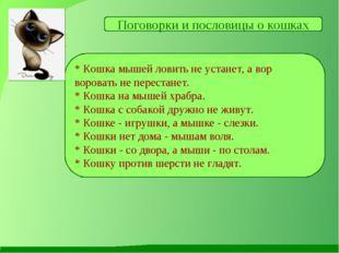 Поговорки и пословицы о кошках * Кошка мышей ловить не устанет, а вор вороват
