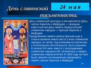 * День славянской письменности. День славянской культуры и письменности (День