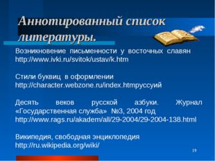 * Аннотированный список литературы. Возникновение письменности у восточных сл