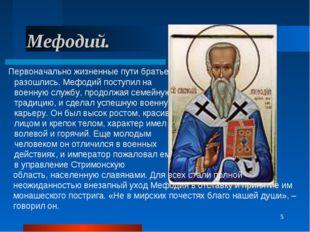 * Мефодий. Первоначально жизненные пути братьев разошлись. Мефодий поступил н