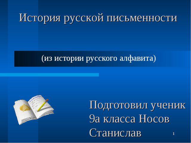 * (из истории русского алфавита) Подготовил ученик 9а класса Носов Станислав...